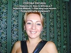 Домашнее видео Оксаны